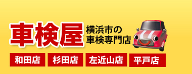 飯能 坂戸 鶴ヶ島で車検4.3万!飯能 坂戸 鶴ヶ島の格安車検